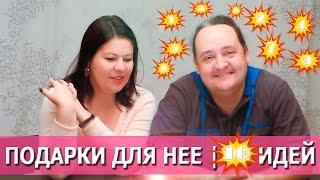 видео Подарок женщине на день рождения
