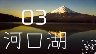 5K 360° VR  Kawaguchiko Night Bike (河口湖夜バイク) Part 3