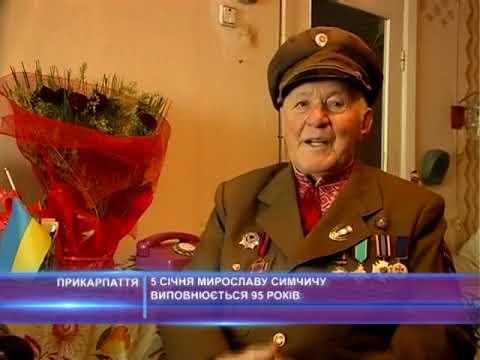 5 січня Мирославу Симчичу виповнюється 95 років