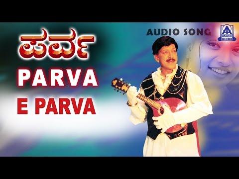 "Parva - ""E Parva"" Audio Song | Vishnuvardhan, Prema, Roja | Akash Audio"