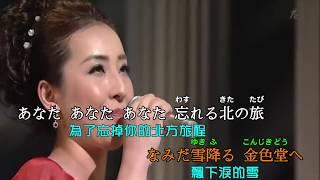 水田竜子 - 雪の細道