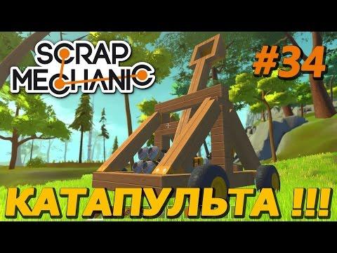 Scrap Mechanic \ #34 \ Катапульта !!! \ СКАЧАТЬ СКРАП МЕХАНИК !!!