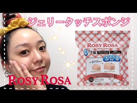 【ROSY ROSAのジェリータッチスポンジを使ってみました】used the jelly touch sponge by ROSY ROSA