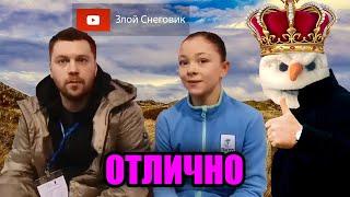 ТЕПЕРЬ ОТЛИЧНО Софья Самоделкина Произвольная Программа Финал Кубка России 2020