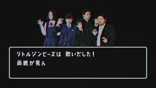 公式HPはこちら → https://littlezombies.jp 【世界二冠!国際映画祭W受...