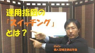 iDeCo(イデコ)第41話 運用指図の「スイッチング」とは?【便風事務所】