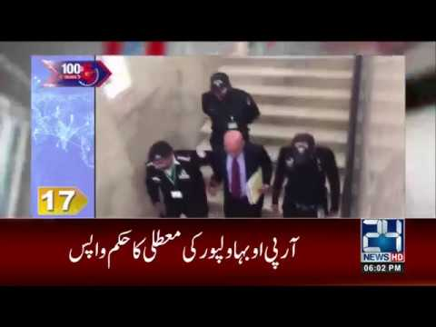 100 Stories In 10 Minutes   6:00 PM News Headlines   6 March 2018   24 News HD
