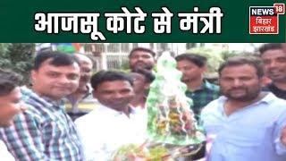 रामचंद्र साहस बनेंगे आजसू कोटे से मंत्री, शाम पांच बजे राजभवन में शपथ ग्रहण