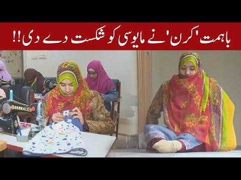 Kiran a Sign of Motivation for whole society | 28 November 2019 | 92NewsHD