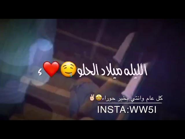 عيد ميلاد الحلو ممنوع احد يزعلو فيديوهات انستا Youtube