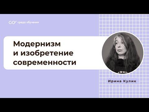 Ирина Кулик. Лекция 1. Импрессионизм и экспрессионизм - Популярные видеоролики!