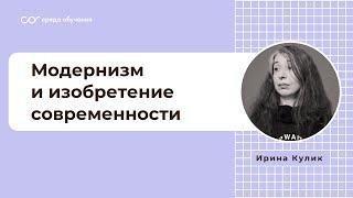 Ирина Кулик. Лекция 1. Импрессионизм и экспрессионизм