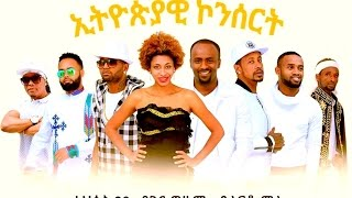 MERRY ETHIOPIAN CHRISTMAS - Concert @ Lafto Mall Jan.06.2017