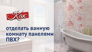 Отделка ванной панелями ПВХ(Подробности на сайте http://www.sformat.ru/catalog/paneli-pvkh/ Отделка помещений с повышенной влажностью требует особого..., 2013-11-20T06:06:23.000Z)