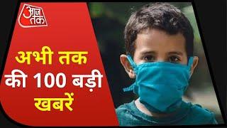 Hindi News Live: देश-दुनिया की इस वक्त की 100 बड़ी खबरें I Shatak AajTak I Top 100 I May 07, 2021
