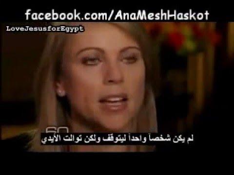 اغتصاب مراسلة أمريكية في التحرير وسط إحتفالات تنحي مبارك