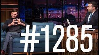 Вечерний Ургант выпуск от (10.04.2020) Нюша и Антон Лапенко