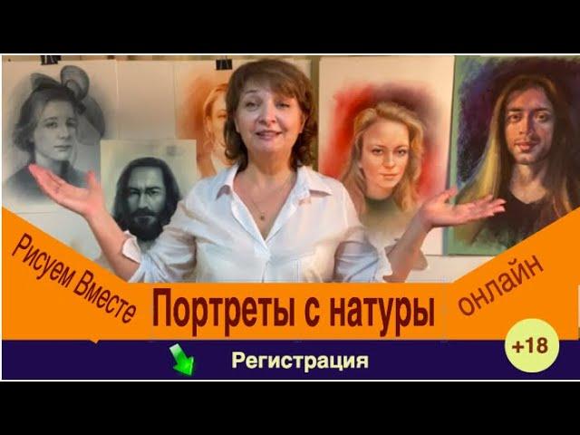 Портреты  с натуры пишем Вместе! Онлайн курс по пятницам.
