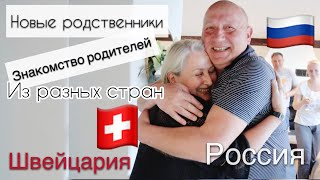 Знакомство родителей с мамой мужа швейцарца ^^