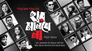 Har Manbo Na Konal, Belal Khan, Oyshee, Lutfor Hasan, Marcell Mp3 Song Download