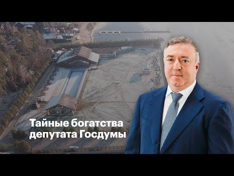 Тайные богатства депутата Госдумы