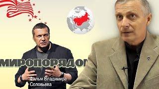 """Пякин В. В. Фильм Соловьёва  """"Миропорядок"""""""
