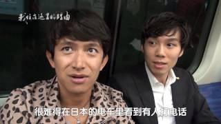 《我住在这里的理由》06 日本典型的上班族生活 阿部力 検索動画 21