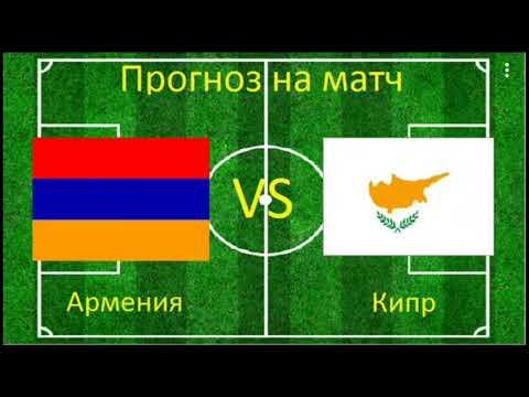 Прогноз на матч Армения - Кипр. Ставки на матч 13.11.2017