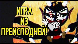 CUPHEAD Игра с настоящим Дьяволом! | Теория