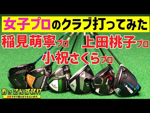 女子プロ達が使うヘッド&シャフトを揃えてゴルフおっさんが忖度なしのリアル検証試打!