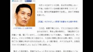 榎木孝明「不食」で緊急会見!「反響に驚いています」 今月18日まで3...