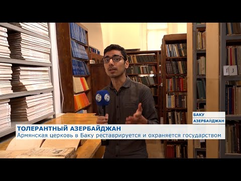 Армянская церковь в Баку реставрируется и охраняется государством