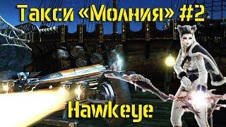 Такси Молния #2. Хавкей ArcheAge