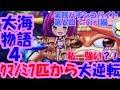 【大海物語4】実践パチンコバイト 第6回 ~私、強い?!クマノミ7匹から大逆転!~