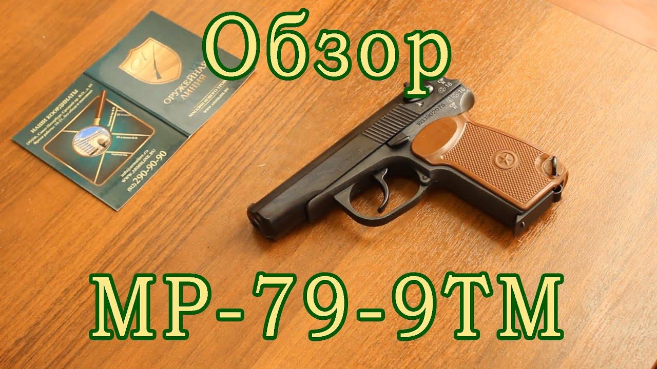Пистолет под патрон Флобера ПМФ-1 - YouTube