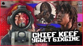 CHIEF KEEF ПРИСТРЕЛИТ 6IX9INE! I КОНФЛИКТ TEKASHI69 VS. GBE