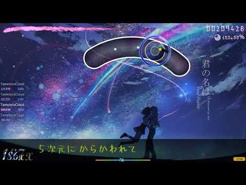 Kimi no Na wa | OSU | Stars: 1.78