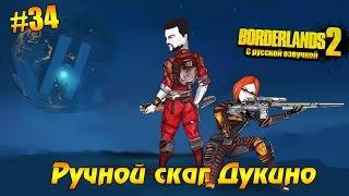 borderlands 2 #34 - Ручной скаг Дукино (русская озвучка)