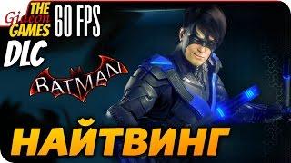 Прохождение Batman: Arkham Knight на Русском [PС|60fps] — DLC: Найтвинг