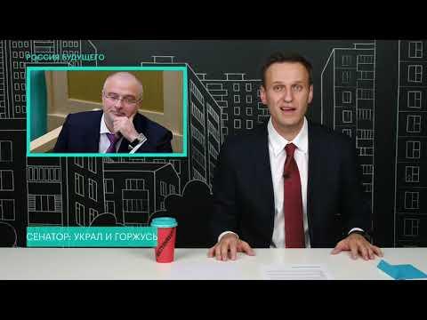 Навальный: Сенатор Клишас