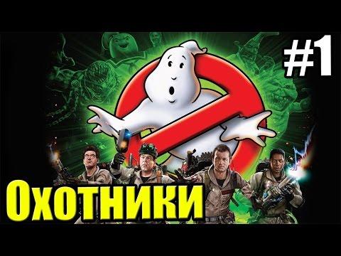 Ghostbusters: The Video Game — ПЕРВЫЙ ВЗГЛЯД!