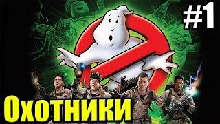 Охотники за Привидениями \ Ghostbusters {X360} часть 1 — Новые Приключения