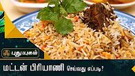 மட்டன் பிரியாணி செய்யும் முறை Azhaikalam Samaikalam 20-07-2017 Puthuyugam TV Show Online