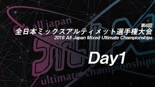 第6回全日本ミックスアルティメット選手権大会(Day1 121) All Japan Mixed Ultimate Championships 2018
