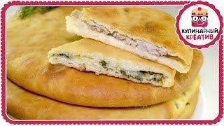 Осетинские пироги. Осетинские пироги с сыром и зеленью. Осетинские пироги с мясом. Тесто для пирогов