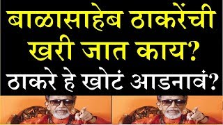 What is the caste of Balasaheb Thackeray? The real surname of Balasaheb Thackeray