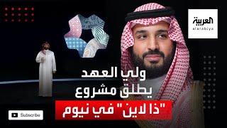 ولي العهد السعودي  يطلق مشروع