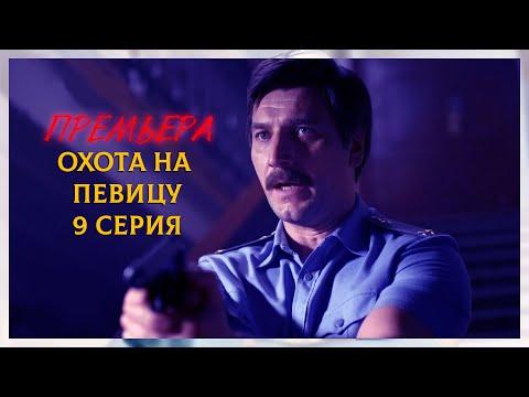 """ПРЕМЬЕРА """"Охота на певицу"""" 9 СЕРИЯ HD"""