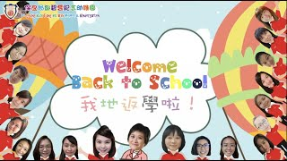 Publication Date: 2020-09-22 | Video Title: Welcome Back To School 返學啦﹗