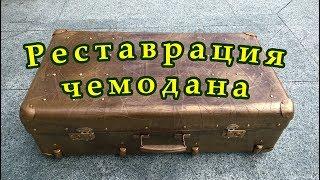 Реставрация старого чемодана. Декупаж чемодана. Имитация бронзы.